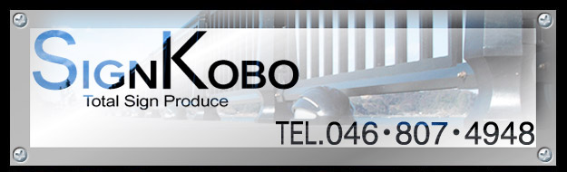 有限会社 サイン工房 SignKobo Total Sign Produce TEL046-807-4948